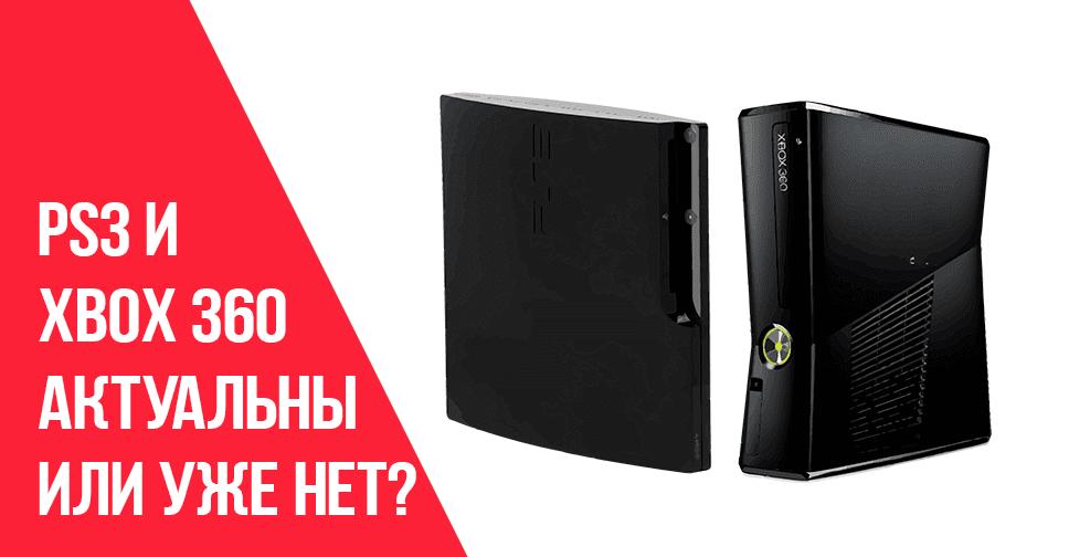 PS3 и XBOX 360 в 2016 году, актуальны ли они сейчас?