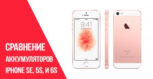 Аккумулятор у iPhone SE большей ли емкости, чем у iPhone 5s?