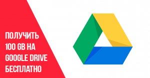 Как получить 100 GB на Google Drive совершенно бесплатно