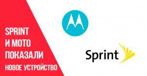 Moto и Sprint показывают новое устройство с поддержкой гигабитного интернета