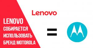 Lenovo собирается использовать бренд Motorola