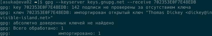 gpg --keyserver keys.gnupg.net --receive 702353E0F7E48EDB