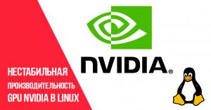Нестабильная скорость работы графики с проприетарным драйвером Nvidia в Linux.