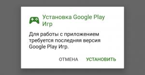 Для работы с приложением требуется последняя версия Google Play Игр