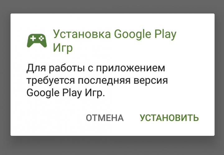 Установка Google Play Игр.