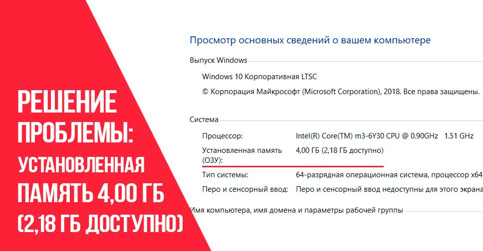 Установленная память 4,00 ГБ (2,18 ГБ доступно)