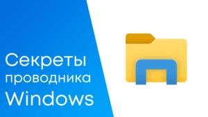 Секреты проводника Windows